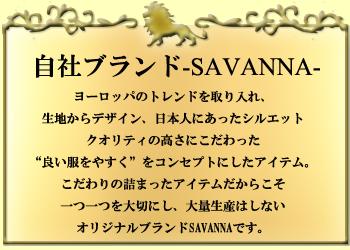 町田 セレクトショップ-SelectShop SAVANNA-