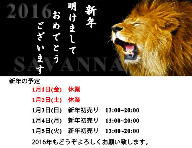 新年の予定