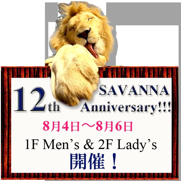 SAVANNA 町田 12th!